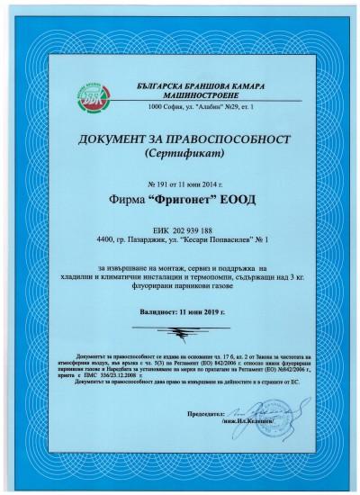 Сертификат за херметичност